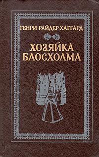 Книга Хозяйка Блосхолма