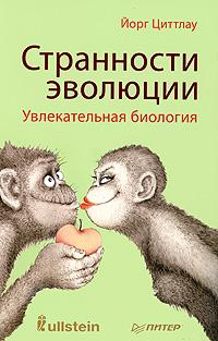 Странности эволюции. Увлекательная биология. Йорг Циттлау