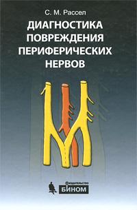 Диагностика повреждения периферических нервов. С. М. Рассел