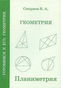 Геометрия. Планиметрия