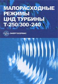 Малорасходные режимы ЦНД турбины Т-250/300-240 ( 978-5-94157-965-5 )