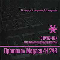 Протокол Megaco/H. 248. Справочник