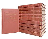 Руководство по педиатрии (комплект из 10 книг)