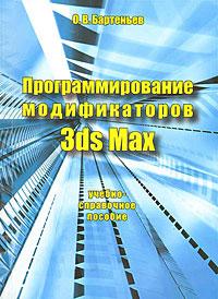 Как выглядит Программирование модификаторов 3ds Мах