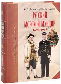 Русский морской мундир. 1696-1917 (подарочное издание). В. Д. Доценко, Г. М. Гетманец