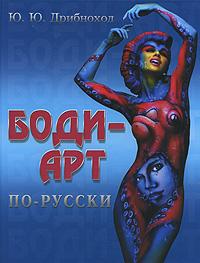Боди-арт по-русски ( 978-5-222-16076-3 )