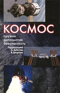 Космос. Оружие, дипломатия, безопасность