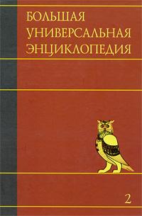 Большая универсальная энциклопедия. В 20 томах. Том 2