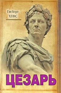 Цезарь. Гисберт Хефс