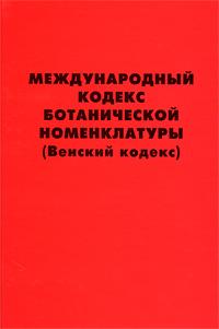 Международный кодекс ботанической номенклатуры (Венский кодекс) ( 978-5-87317-588-8 )