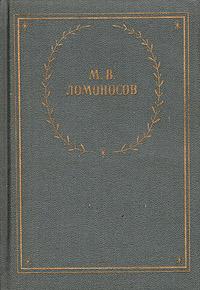 М. В. Ломоносов. Избранные произведения