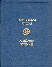 Александр Полежаев. Стихотворения