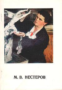 М. В. Нестеров