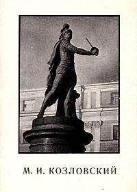 М. И. Козловский