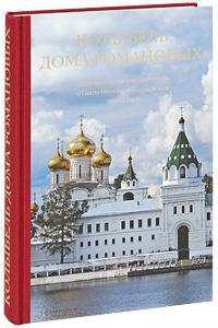 Колыбель дома Романовых