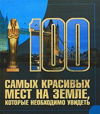 100 самых красивых мест на земле, которые необходимо увидеть. Т. Л. Шереметьева
