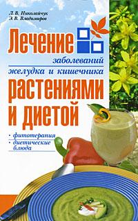 Лечение заболеваний желудка и кишечника растениями и диетой ( 978-985-513-539-6 )