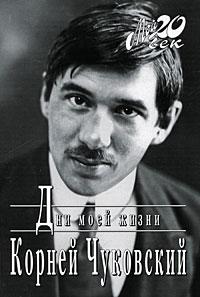Дни моей жизни. Корней Чуковский