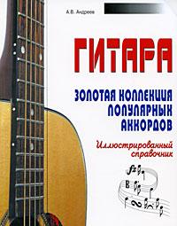 Гитара. Золотая коллекция популярных аккордов ( 978-985-513-682-9 )