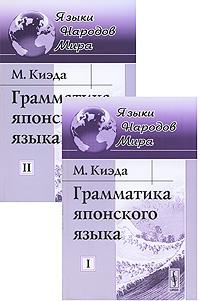 Грамматика японского языка. В 2 томах