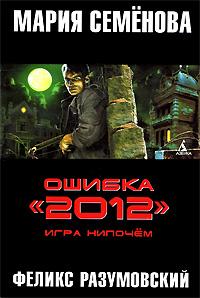 "Ошибка ""2012"". Игра нипочем"