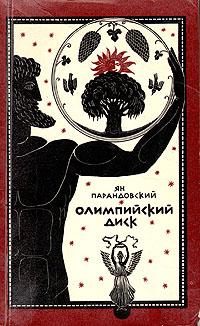 Олимпийский диск. Ян Парандовский