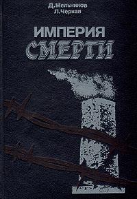 Книга Империя смерти