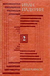 Иван Падерин. Избранное. В двух томах. Том 2