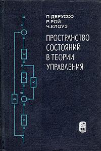 Пространство состояний в теории управления (для инженеров)