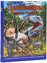 Динозавры. Ожившие чудовища. Книжка-игрушка12296407Захватывающие диорамы познакомят тебя с Землей эпохи динозавров. Подробный текст раскроет множество фактов о жизни доисторических животных. Эта книга оживит для тебя давно ушедшие времена, покажет лик нашей планеты, каким он был, когда до появления человека оставались еще долгие миллионы лет.