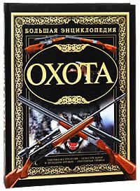 А. Н. Виноградов, В. В. Ликсо, В. Н. Шунков. Охота. Большая энциклопедия