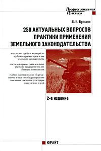 250 актуальных вопросов практики применения земельного законодательства