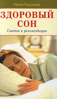 Здоровый сон ( 978-5-88503-689-4 )