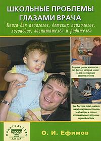 Школьные проблемы глазами врача. Книга для педагогов, детских психологов, логопедов, воспитателей и родителей ( 978-5-88503-676-4 )
