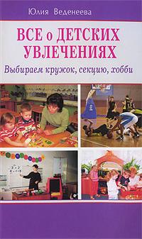 Все о детских увлечениях. Выбираем кружок, секцию, хобби ( 978-5-88503-798-3 )