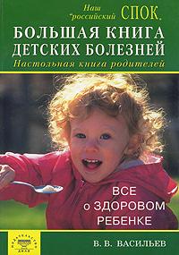 Большая книга детских болезней. Настольная книга родителей. Все о здоровом ребенке