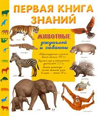 Первая книга знаний. Животные джунглей и саванны12296407Эта замечательная книга знаний о животных джунглей и саванны станет настоящим подарком для вашего ребенка, ведь здесь собраны самые интересные факты из жизни зверей и птиц этих природных зон. Почему жирафы, появляясь на свет, падают с двухметровой высоты, кто такой окапи, как получила свое название птица-секретарь, что за животные принадлежат к отряду полуобезьян, - обо всем этом и многом-многом другом можно узнать, прочитав эту увлекательную книгу. А превосходные иллюстрации помогут вашему ребенку легко запомнить виды животных джунглей и саванн Серия Первая книга знаний продолжается! Скоро вы сможете прочитать новые книги серии!