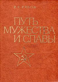Путь мужества и славы. Очерк о Советских Вооруженных Силах