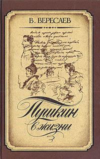 Пушкин в жизни: Систематический свод подлинных свидетельств современников