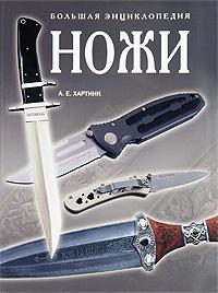 Ножи. Большая энциклопедия. А. Е. Хартинк