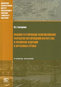 Правовое регулирование налогообложения разработки месторождений нефти и газа в Российской Федерации и зарубежных странах ( 978-5-8354-0597-8 )