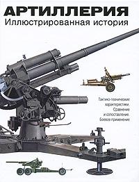 Артиллерия. Иллюстрированная история ( 978-5-17-061855-2, 978-5-271-25117-7, 978-1-7418-1990-8 )
