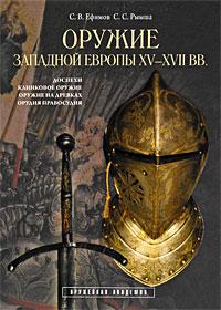 Оружие Западной Европы XV-XVII вв. Книга 1. С. В. Ефимов, С. С. Рымша