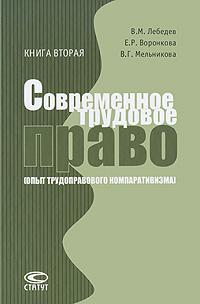 Современное трудовое право (Опыт трудоправового компаративизма). Книга 2. Коллективное трудовое право ( 978-5-8354-0598-5 )