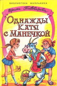Однажды Катя с Манечкой12296407Весылые рассказы о двух девочках Кате и Мане, попадающих в забавные ситуации и вечно что-то придумывающих. Рассказы о том, как растут и взрослеют две маленькие девочки, как в общении с людьми они становятся добрее и ответственнее, начинают понимать беды и радости других. Книга написана весело и занимательно.