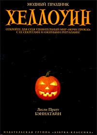Хеллоуин. Лесли Пратт Бэннатайн