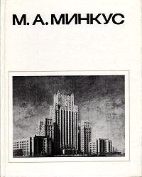 М. А. Минкус