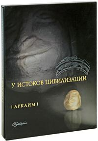 Аркаим. У истоков цивилизации (подарочное издание)