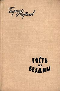гость (1951)