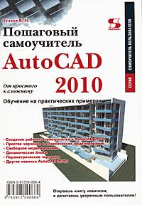Как выглядит AutoCAD 2010. от простого к сложному. Пошаговый самоучитель